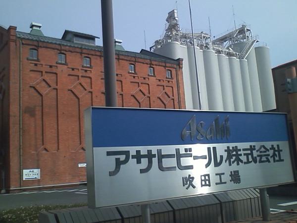 吹田 工場 ビール アサヒ